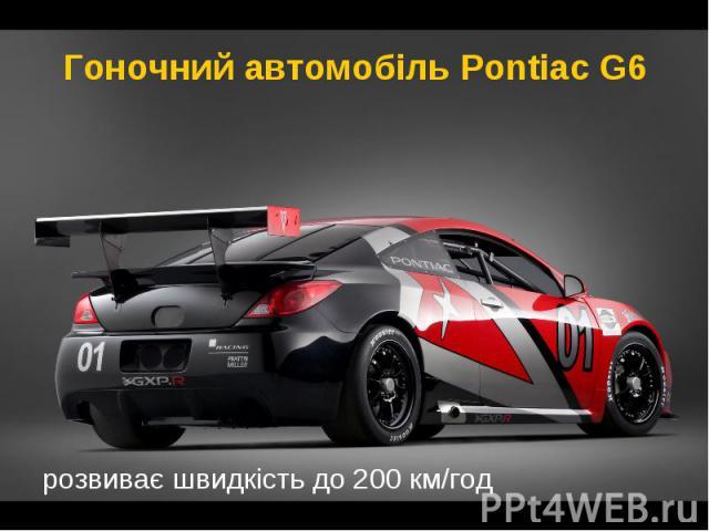 Гоночний автомобіль Pontiac G6 розвиває швидкість до 200 км/год