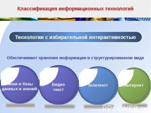 Классификация информационных технологий