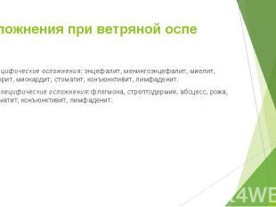 Специфические осложнения: энцефалит, менингоэнцефалит, миелит, нефрит, миокардит