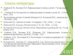Учайкин В.Ф., Нисевич Н.И. Инфекционные болезни у детей. «Гэотар-медиа». 2000 Уч