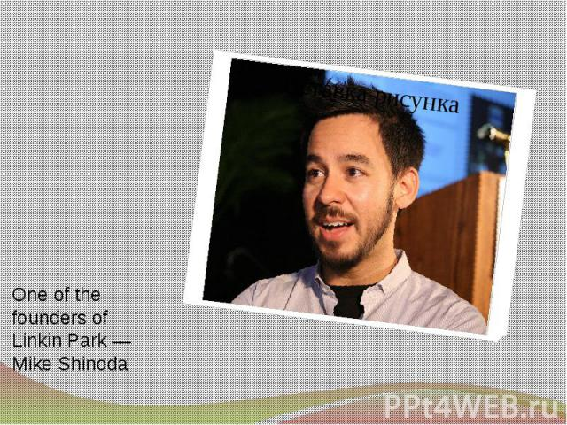 One of the founders of Linkin Park — Mike Shinoda