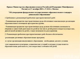 Приказ Министерства образования и науки Российской Федерации (Минобрнауки России