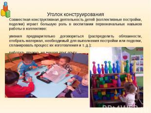 Уголок конструирования Совместная конструктивная деятельность детей (коллективны