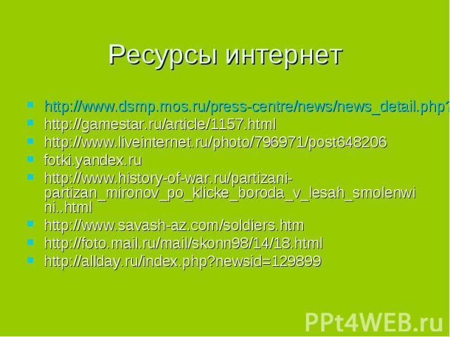 http://www.dsmp.mos.ru/press-centre/news/news_detail.php?ID=2579 http://www.dsmp.mos.ru/press-centre/news/news_detail.php?ID=2579 http://gamestar.ru/article/1157.html http://www.liveinternet.ru/photo/796971/post648206 fotki.yandex.ru http://www.hist…