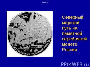 Северный морской путь на памятной серебряной монете России Северный морской путь