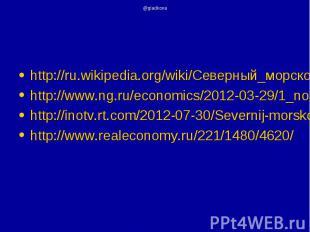 http://ru.wikipedia.org/wiki/Северный_морской_путь http://ru.wikipedia.org/wiki/
