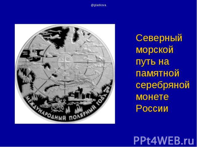 Северный морской путь на памятной серебряной монете России Северный морской путь на памятной серебряной монете России
