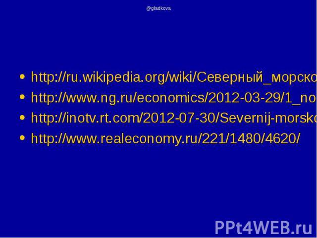 http://ru.wikipedia.org/wiki/Северный_морской_путь http://ru.wikipedia.org/wiki/Северный_морской_путь http://www.ng.ru/economics/2012-03-29/1_north_way.html http://inotv.rt.com/2012-07-30/Severnij-morskoj-put-brosaet-vizov http://www.realeconomy.ru/…