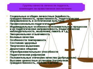 Социальные и общие личностные (идейность, гражданственность, нравственность, пед