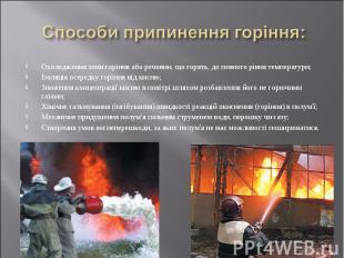 Охолодження зони горіння або речовин, що горять, до певного рівня температури; О