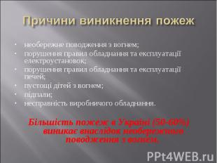 необережне поводження з вогнем; необережне поводження з вогнем; порушення правил