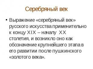 Серебряный век Выражение «серебряный век» русского искусства применительно к кон