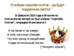"""""""Я избран королём поэтов – да будет подданным светло!"""" В феврале 1918 года в Мос"""