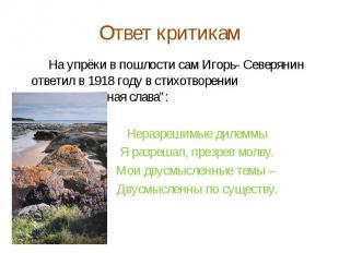 Ответ критикам На упрёки в пошлости сам Игорь- Северянин ответил в 1918 году в с