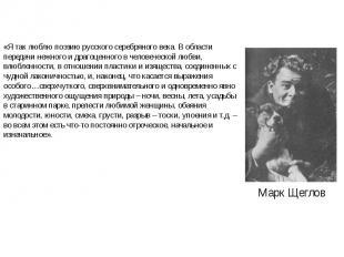 «Я так люблю поэзию русского серебряного века. В области передачи нежного и драг