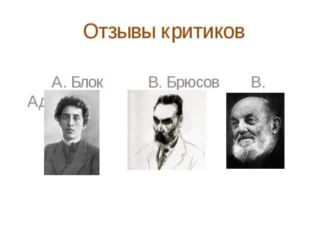 Отзывы критиков А. Блок В. Брюсов В. Адамс