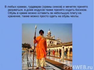 В любых храмах, гурдварах (храмы сикхов) и мечетях принято разуваться, в доме ин