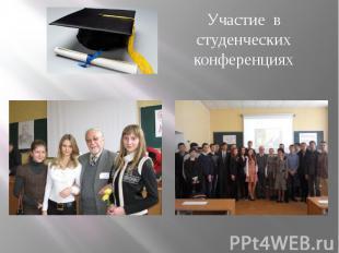 Участие в студенческих конференциях Участие в студенческих конференциях
