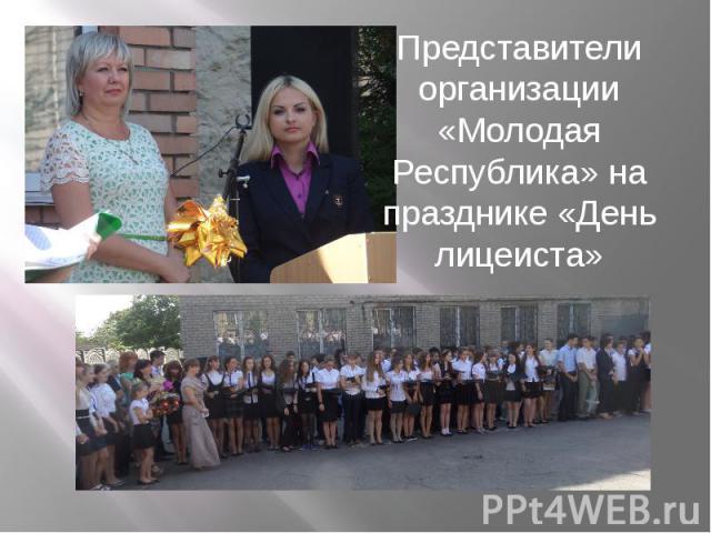 Представители организации «Молодая Республика» на празднике «День лицеиста»