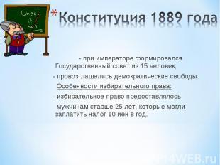 - при императоре формировался Государственный совет из 15 человек; - провозглаша