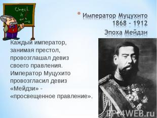 Каждый император, занимая престол, провозглашал девиз своего правления. Императо
