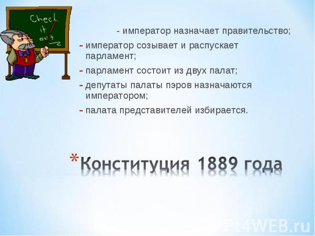 Конституция 1889 года