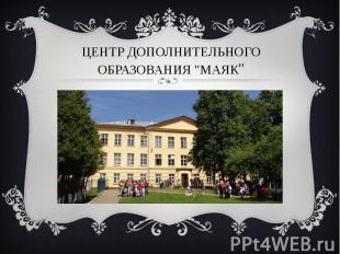"""ЦЕНТР ДОПОЛНИТЕЛЬНОГО ОБРАЗОВАНИЯ """"МАЯК"""""""
