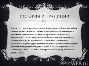 25 июня 1991 года по решению исполнительского комитета Ленинского района Совета