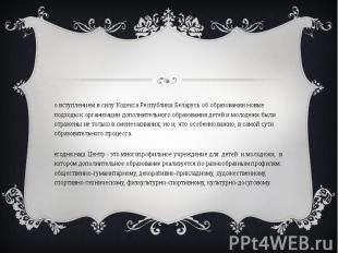 Со вступлением в силу Кодекса Республики Беларусь об образовании новые подходы к