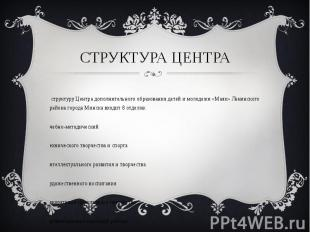 СТРУКТУРА ЦЕНТРА
