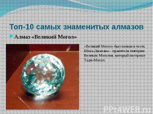 Топ-10 самых знаменитых алмазов Алмаз «Великий Могол» «Великий Могол» был назван