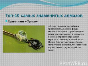 «Орлов» считается крупнейшим бриллиантом Алмазного фонда московского Кремля. Про