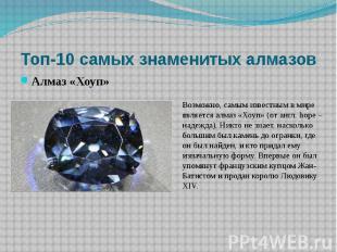 Возможно, самым известным в мире является алмаз «Хоуп» (от англ. hope – надежда)