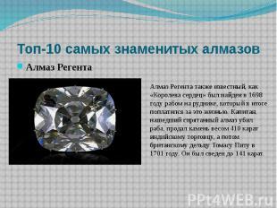 Алмаз Регента также известный, как «Королева сердец» был найден в 1698 году рабо