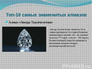 «Звезда Тысячелетия» является 10-м самым крупным и 2-м самым большим алмазом цве