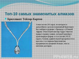 Алмаз весом 241 карат, из которого в дальнейшем сделали знаменитый бриллиант, бы