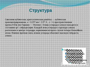 Структура Сингония кубическая,кристаллическая решётка— кубическая гранецентрир
