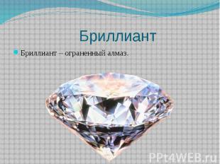 Бриллиант Бриллиант – ограненный алмаз.