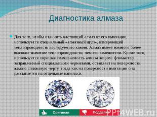 Для того, чтобы отличить настоящий алмаз от его имитации, используется специальн