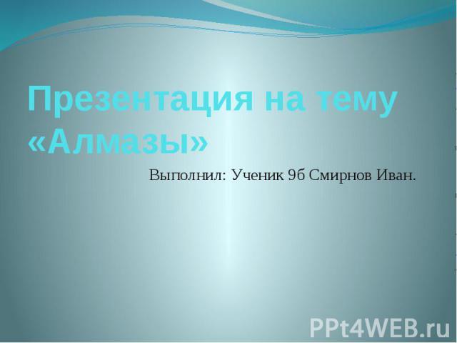 Презентация на тему «Алмазы»Выполнил: Ученик 9б Смирнов Иван.