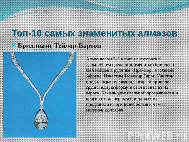 Алмаз весом 241 карат, из которого в дальнейшем сделали знаменитый бриллиант, был найден в руднике «Премьер» в Южной Африке. Известный ювелир Гарри Уинстон придал огранку камню, который приобрел грушевидную форму и стал весить 69,42 карата. Камень у…