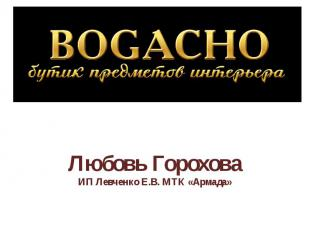 Любовь Горохова ИП Левченко Е.В. МТК «Армада»