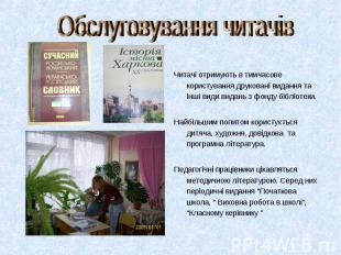 Читачі отримують в тимчасове користування друковані видання та інші види видань