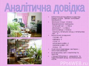 Бібліотека розташована на другому поверсі школи. Займає ізольоване приміщення. Б
