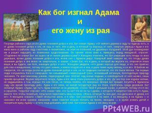 Посреди райского сада росло древо познания добра и зла, Бог сказал Адаму: «От вс