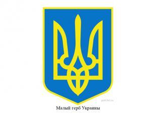Герб Украіни