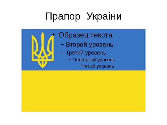 Прапор Украіни