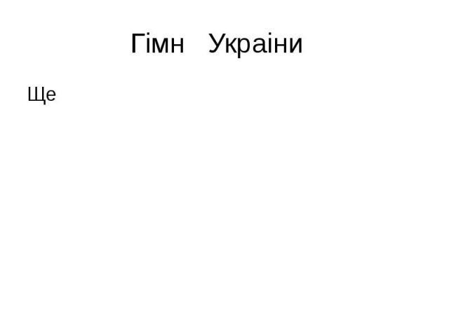 Гімн Украіни Ще