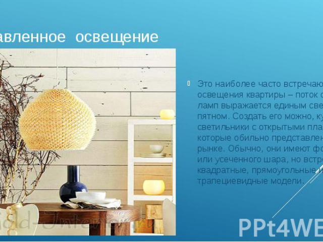 Направленное освещение Это наиболее часто встречающийся вид освещения квартиры – поток света из ламп выражается единым световым пятном. Создать его можно, купив светильники с открытыми плафонами, которые обильно представлены на рынке. Обычно, они им…