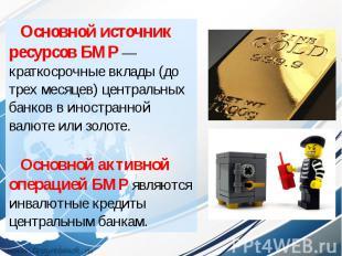 Основной источник ресурсов БМР — краткосрочные вклады (до трех месяцев) централь